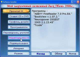 скачать IndigoRose AutoPlay Media Studio v7.5.100 RUS (русский)