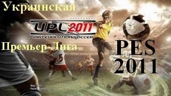 Pes 2011 Украинская Лига