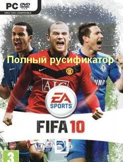 Fifa 10 Русификатор Озвучки