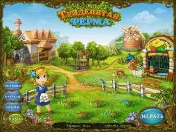 Игру Виртуальный Город Ключ